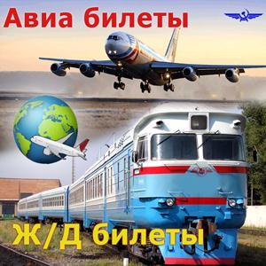 Авиа- и ж/д билеты Сокольского