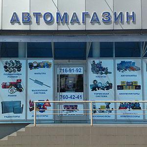Автомагазины Сокольского