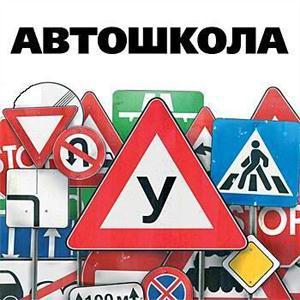 Автошколы Сокольского