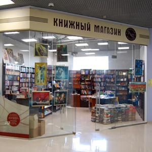 Книжные магазины Сокольского