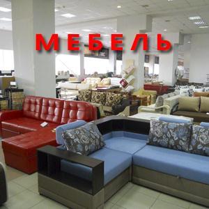 Магазины мебели Сокольского