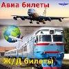 Авиа- и ж/д билеты в Сокольском