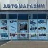 Автомагазины в Сокольском