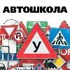 Автошколы в Сокольском