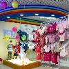 Детские магазины в Сокольском