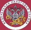 Налоговые инспекции, службы в Сокольском