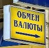Обмен валют в Сокольском