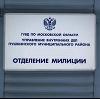 Отделения полиции в Сокольском