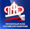 Пенсионные фонды в Сокольском