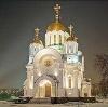 Религиозные учреждения в Сокольском