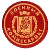 Военкоматы, комиссариаты в Сокольском