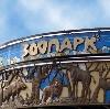 Зоопарки в Сокольском