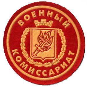 Военкоматы, комиссариаты Сокольского