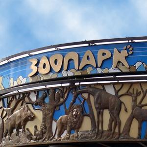 Зоопарки Сокольского
